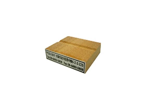 ゴム印 長方形 赤ゴム タテ14mm×ヨコ85mm のべ板(データご入稿商品)(05P29Jul16)