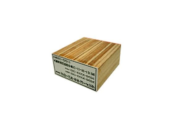 ゴム印 長方形 赤ゴム タテ24mm×ヨコ95mm のべ板(データご入稿商品)(05P29Jul16)