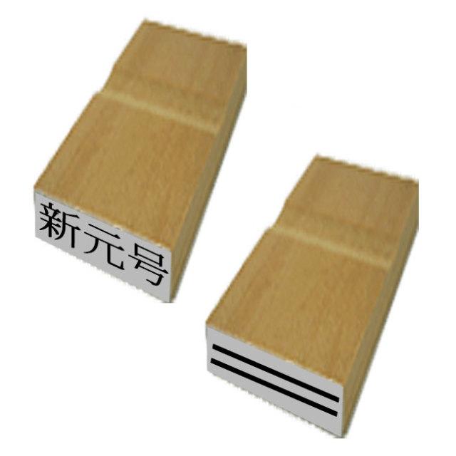ゴム印 新元号+二重消し棒セット 大サイズ(5x10mm/2x10mm)