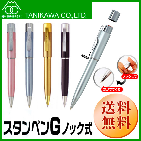 【谷川商事】スタンペンGノック式 浸透印つきボールペン 送料無料 tsk-6xxxx