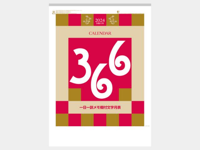 一日一訓文字月表 NK170 カレンダー印刷 2019年度