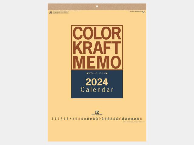 カラークラフトメモ NK171  カレンダー印刷 2020年度