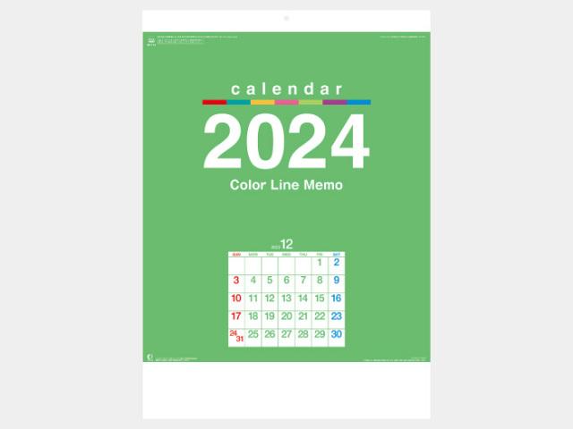 カラーラインメモ NK174  カレンダー印刷 2020年度