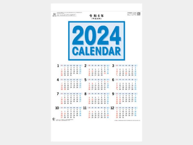小型文字月表 NK176  カレンダー印刷 2020年度