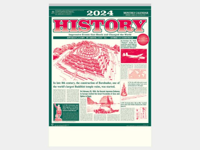ヒストリーカレンダー(世界の歴史) NK177 カレンダー印刷 2019年度