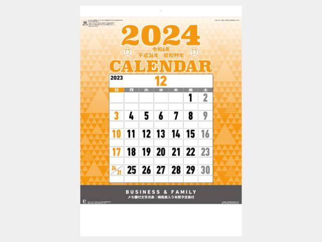 文字月表 NK178  カレンダー印刷 2020年度