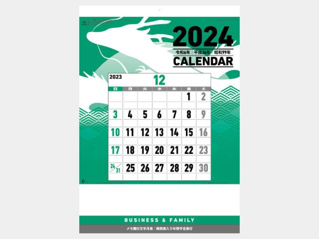 文字月表(メモ付) NK179  カレンダー印刷 2020年度
