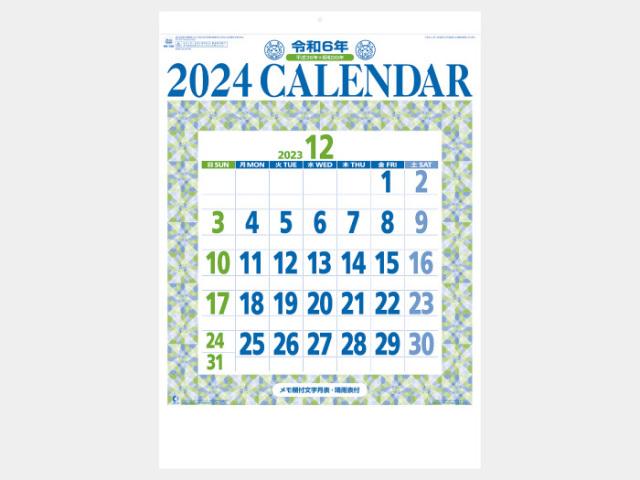 星座入り文字月表(3色) NK180  カレンダー印刷 2020年度