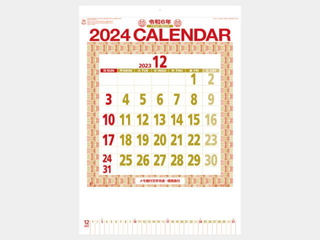 星座入りメモ付文字月表(3色) NK181 カレンダー印刷 2019年度