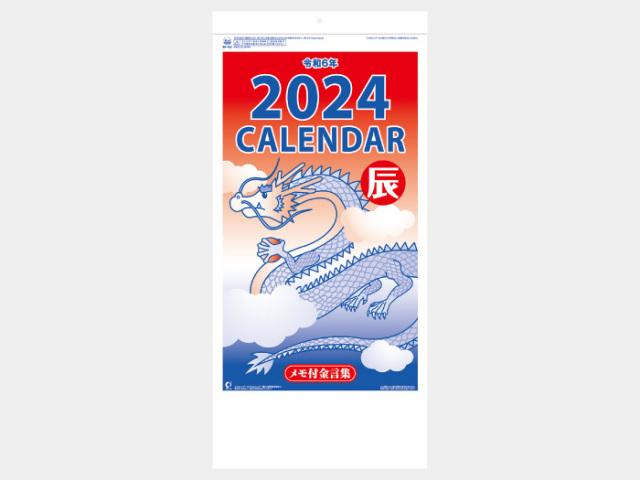 メモ付金言集 NK182  カレンダー印刷 2020年度