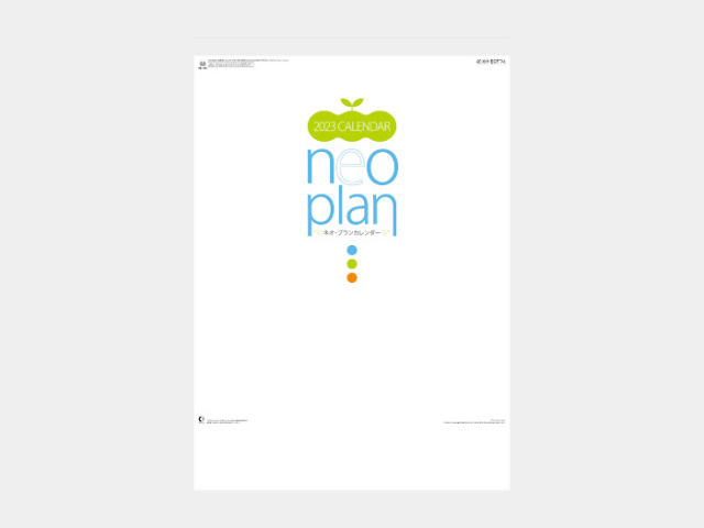エコ・プラン A2 年間カレンダー付 NK183 カレンダー印刷 2019年度