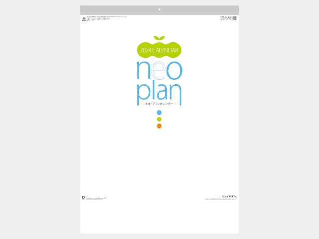 エコ・プラン A2 年間カレンダー付 NK183  カレンダー印刷 2020年度
