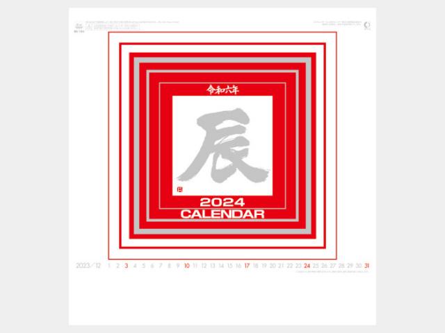 コットン文字 NK184  カレンダー印刷 2020年度