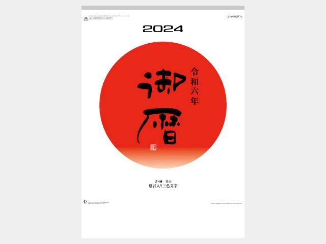 御歴(格言入り3色文字) NK186  カレンダー印刷 2020年度