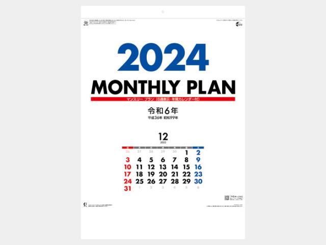 マンスリー・プラン(6週表示・年間カレンダー付) NK187  カレンダー印刷 2020年度