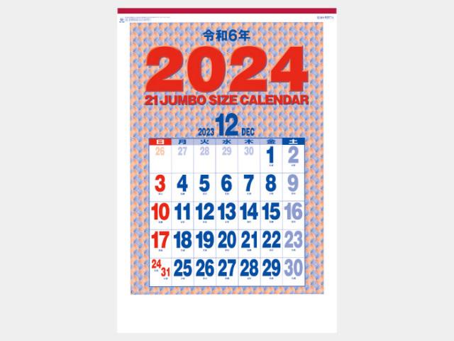 21ジャンボサイズカレンダー NK190  カレンダー印刷 2020年度