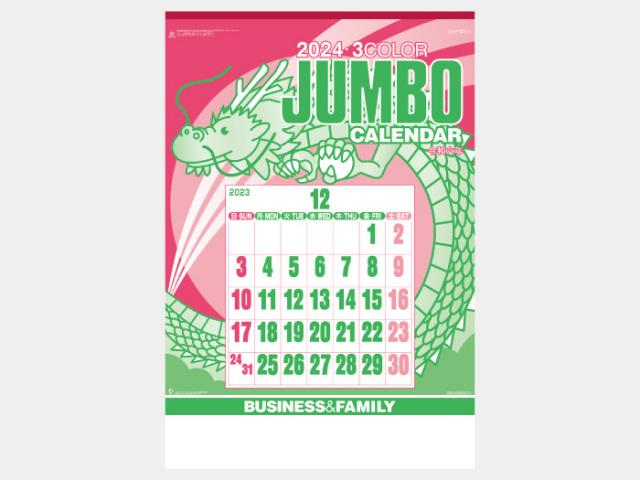 ジャンボ3色文字 NK191  カレンダー印刷 2020年度