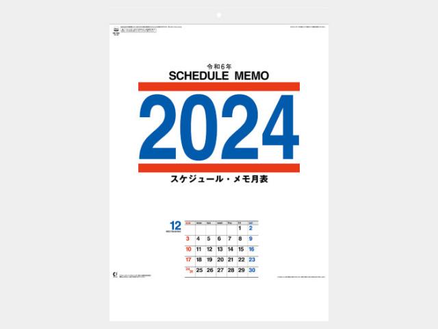 スケジュール・メモ月表 NK193 カレンダー印刷 2019年度