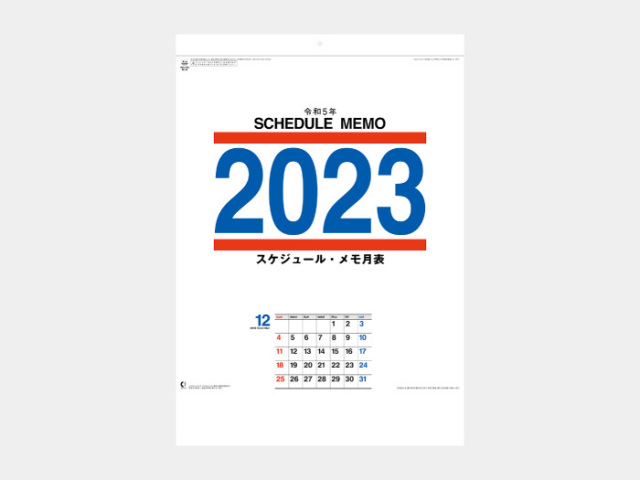 スケジュール・メモ月表 NK193  カレンダー印刷 2020年度