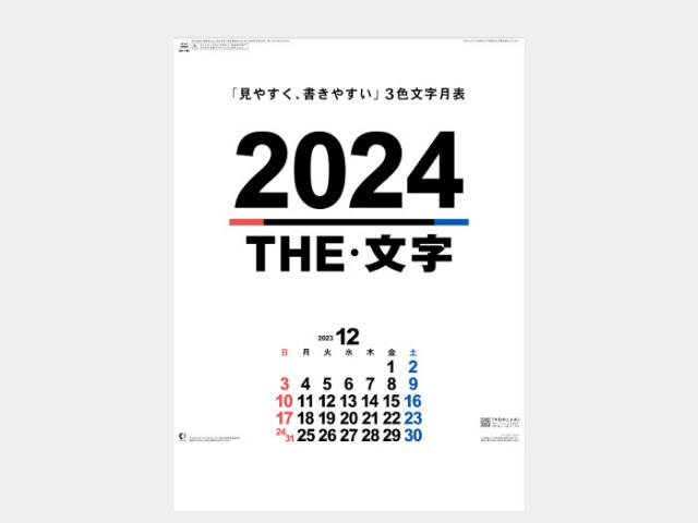 46 THE・文字 NK196  カレンダー印刷 2020年度