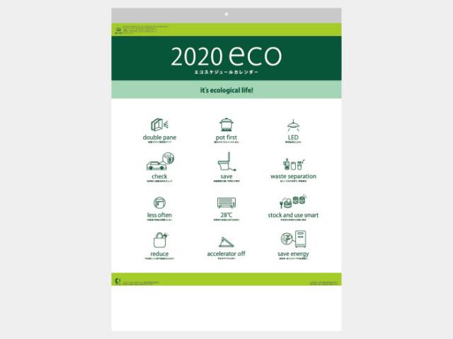 エコスケジュールカレンダー NK197 カレンダー印刷 2019年度