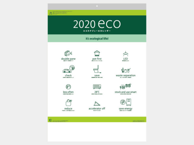 エコスケジュールカレンダー NK197  カレンダー印刷 2020年度