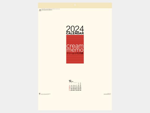 クリーム・メモ月表(大) NK199 カレンダー印刷 2019年度