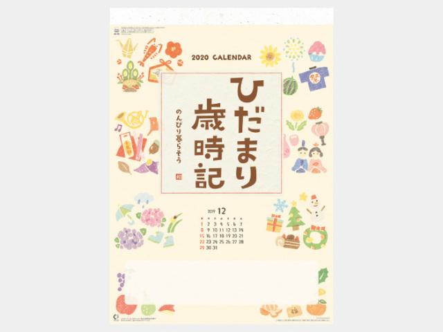 ひだまり歳時記 のんびり暮らそう NK68  カレンダー印刷 2020年度