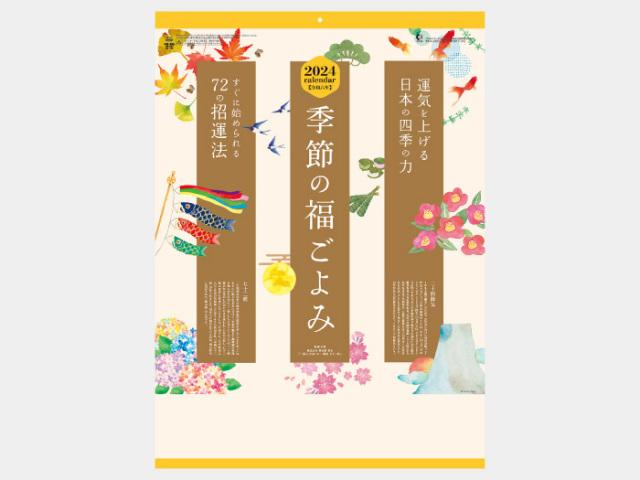 ゴールドカラー文字 NK447  カレンダー印刷 2022年度