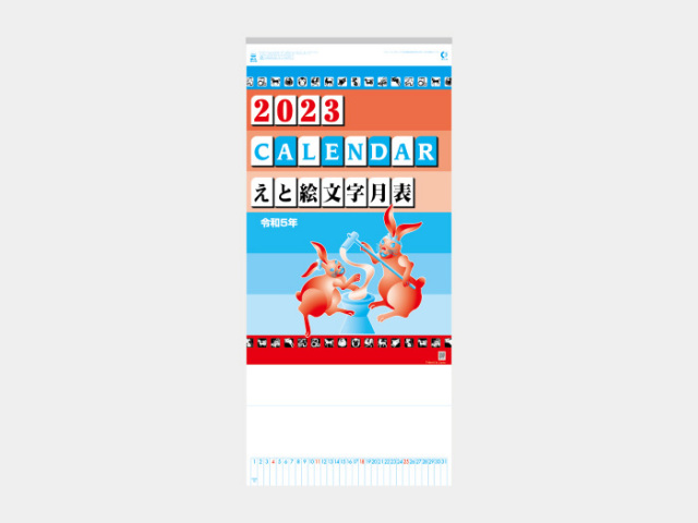 えと絵文字月表 NK448  カレンダー印刷 2022年度