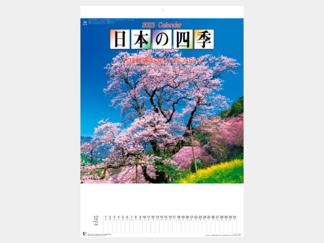 日本の四季 NK15カレンダー印刷 2019年度