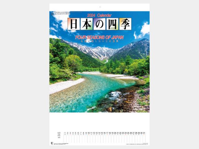 日本の四季 NK15 カレンダー印刷 2022年度