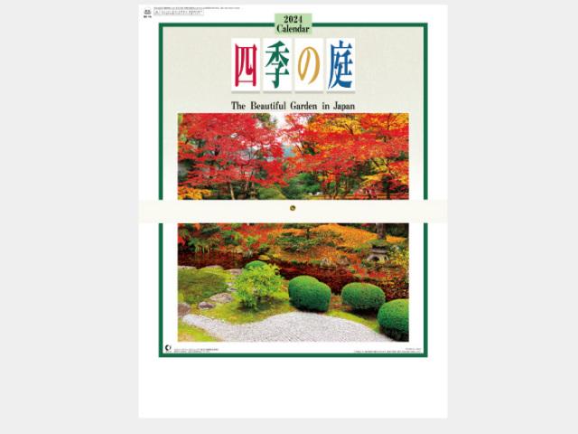 四季の庭 NK16 カレンダー印刷 2020年度