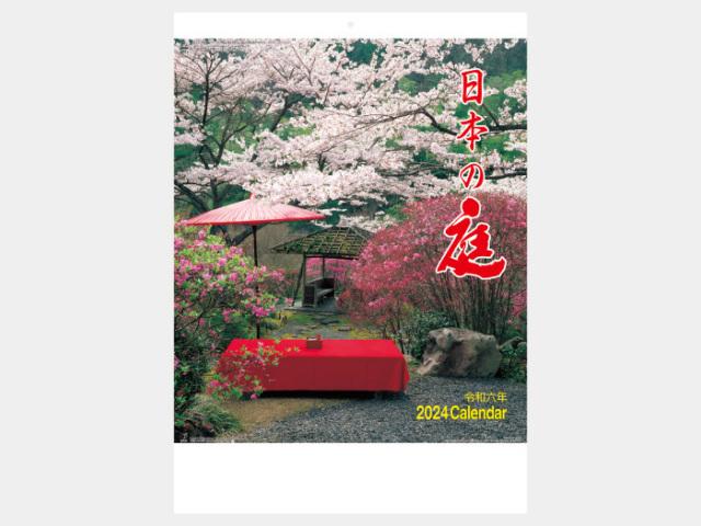 日本の庭 NK17カレンダー印刷 2019年度