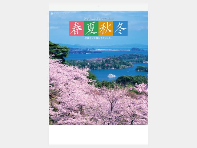 春夏秋冬(メモ付) NK18 カレンダー印刷 2020年度