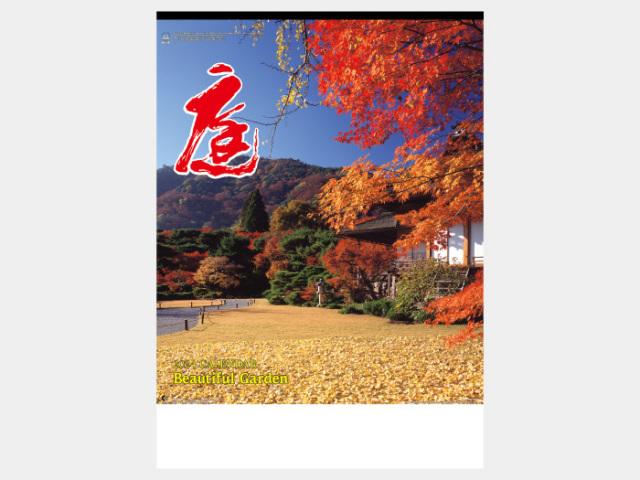 庭(シャッターメモ・裏面マップ付) NK26 カレンダー印刷 2020年度