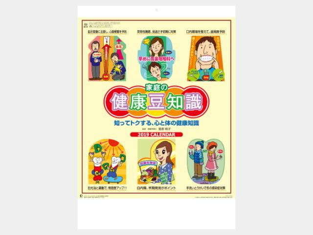 家庭の健康豆知識 NK43 カレンダー印刷 2020年度