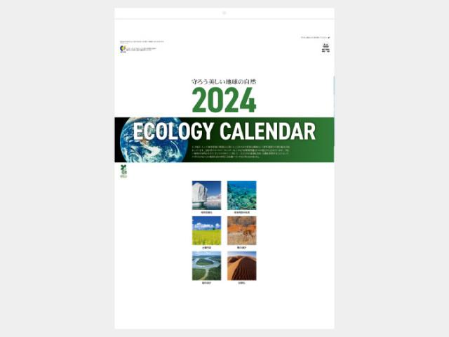 エコロジー守ろう地球の自然 NK58 カレンダー印刷 2020年度