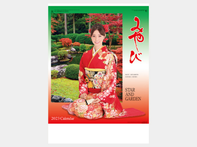 みやび(和装スターと庭園) NK59カレンダー印刷 2019年度