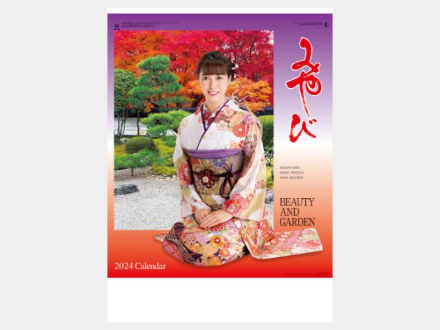 みやび(和装スターと庭園) NK59 カレンダー印刷 2020年度