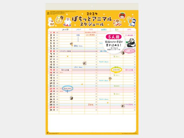 てくてくにっぽん NK62カレンダー印刷 2019年度