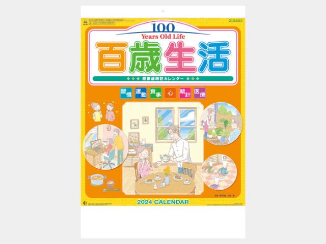 百歳生活 健康歳時記カレンダー NK63カレンダー印刷 2019年度