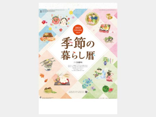 季節の暮らし暦 NK65カレンダー印刷 2019年度