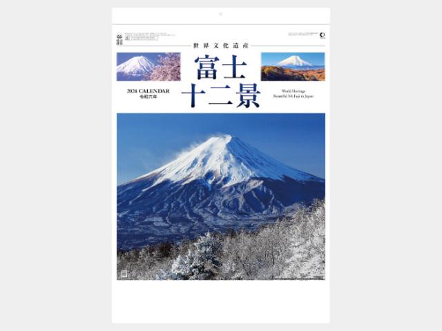 富士十二景 NK66カレンダー印刷 2019年度