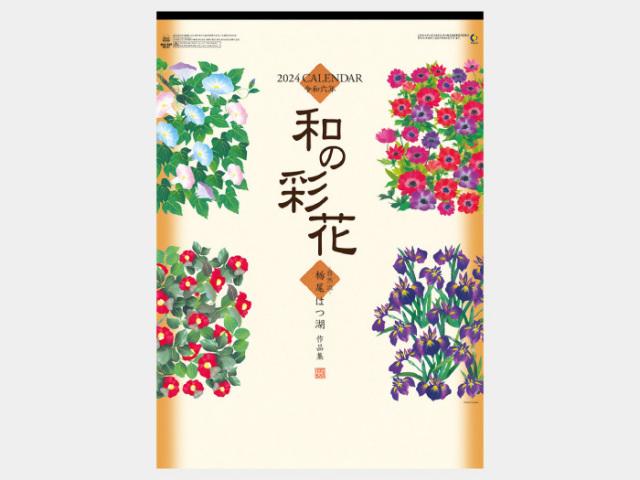 和の彩花 NK67カレンダー印刷 2019年度