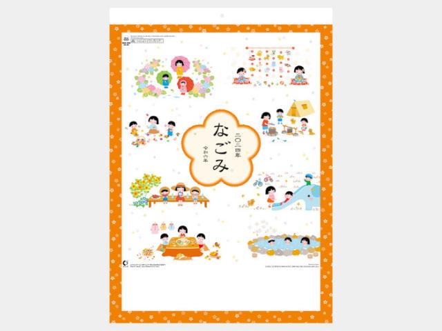 なごみ NK69カレンダー印刷 2019年度