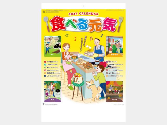 食べる元気カレンダー NK70カレンダー印刷 2019年度