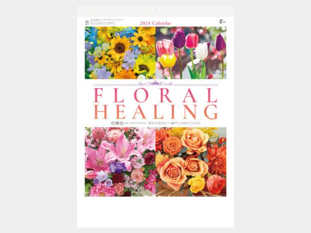 フローラルヒーリング(花療法) NK71 カレンダー印刷 2022年度