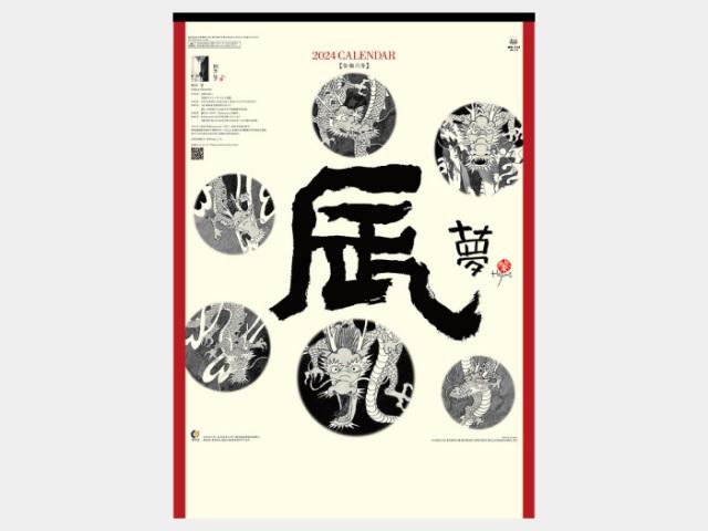 亥(夢) NK73カレンダー印刷 2019年度