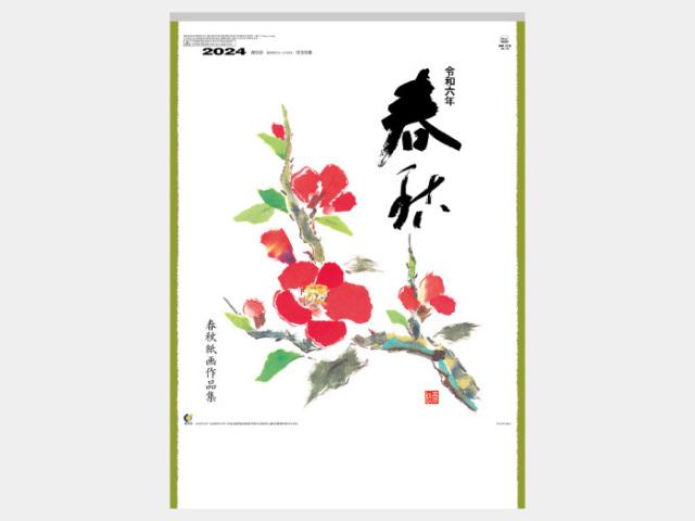 春秋 NK75カレンダー印刷 2019年度